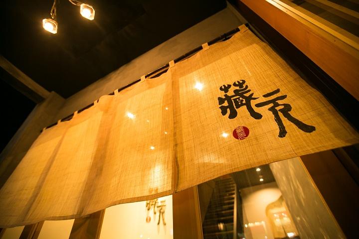 11月14日 蔵元橋本店
