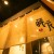 個室でランチ(#^.^#) 蔵元橋本店
