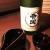 おすすめの日本酒をご紹介